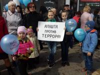Митинг «Вместе против террора» !!!