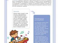 Девять ошибок родителей на этапе подготовки ребенка к школе